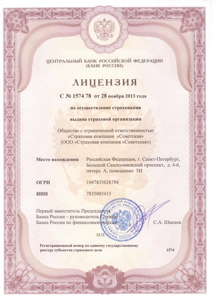 В случае отзыва лицензии у страховой компании парила