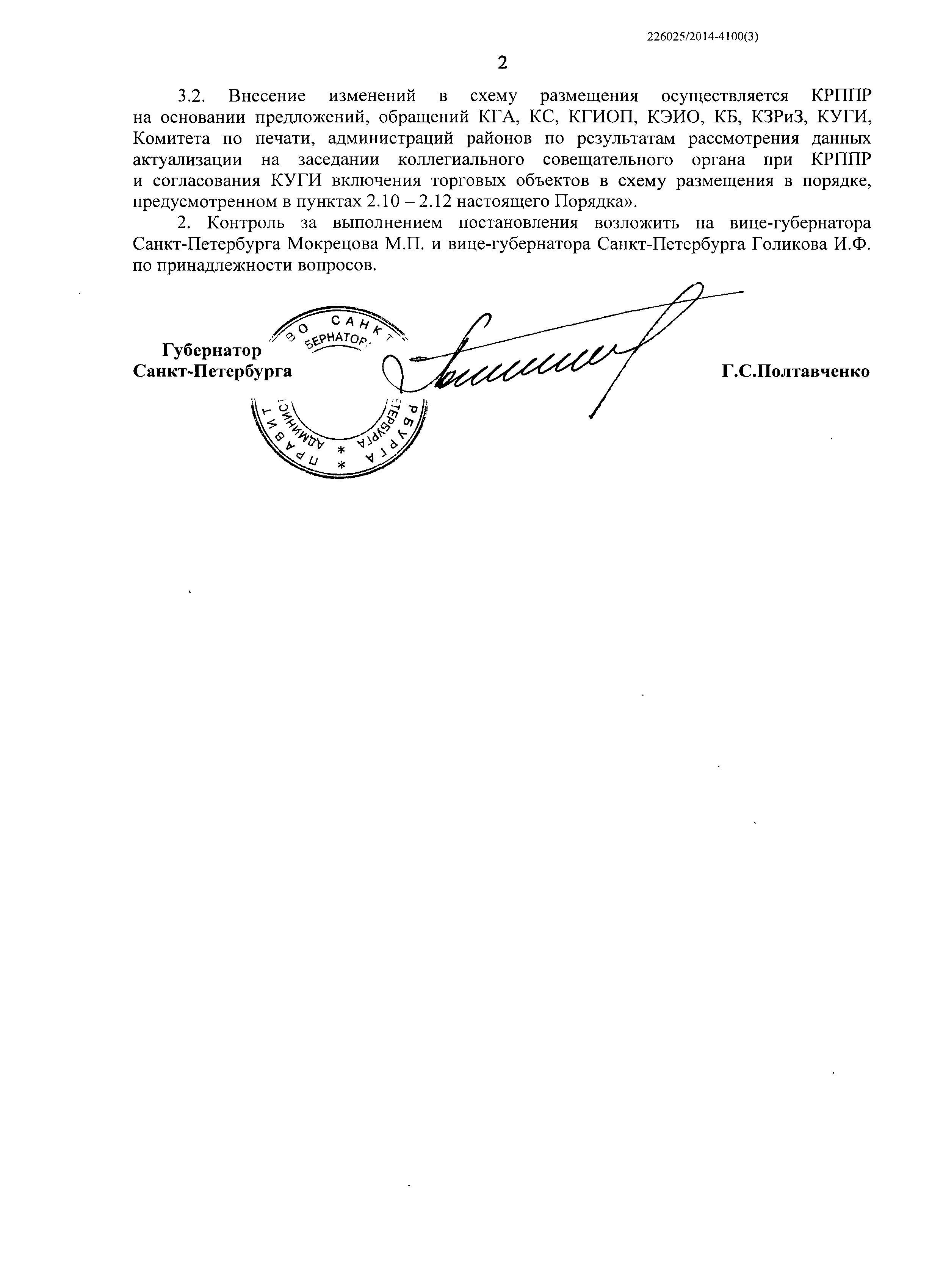 Постановление правительства рф от 27112014 n 1255 о внесении изменения в пункт 4 правил учета нефти